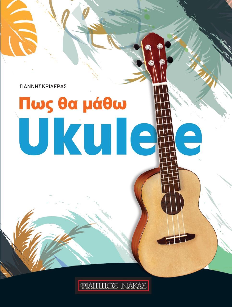 Γιάννης Κριδεράς – Πως θα μάθω Ukulele
