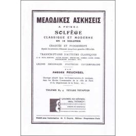 Solfege Classique et Moderne vol.4 by Amedee Reuchsel (Εκδόσεις Γαιτάνος) Μελωδικές ασκήσεις