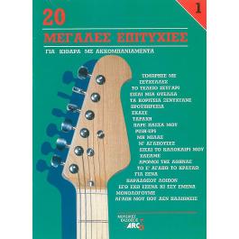 20 Μεγάλες Επιτυχίες για Κιθάρα Νο 1 – Συλλογή
