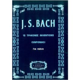 Bach 15 τριφωνιες invensions