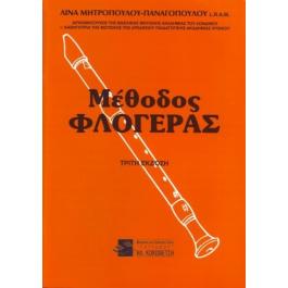 Γαϊτάνου Λίνα Μητροπούλου-Παναγοπούλου Μέθοδος Φλογέρας Τρίτη Έκδοση