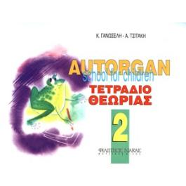 Autorgan School For Children No.2- Tετράδιο Θεωρίας