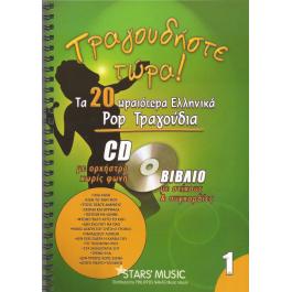 Τραγουδήστε τώρα! Τα 20 ωραιότερα Ελληνικά pop Τραγούδια με CD 1