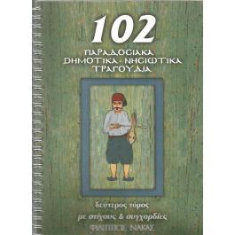 102 Παραδοσιακά, Δημοτικά, Νησιώτικα Τραγούδια – 1ος Τόμος με Στίχους και Συγχορδίες