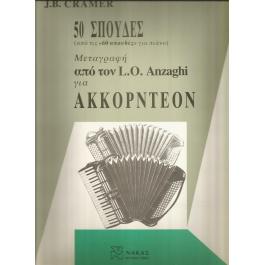 Βιβλίο Για Ακορντεόν Ricordi J.b. Cramer – 50 Σπουδές Για Ακκορντεόν