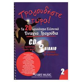 CD Karaoke Τραγουδήστε τώρα – Έντεχνα Vol.2