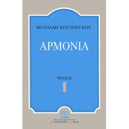 Κουτούγκος Μιλτιάδης – Αρμονία τεύχος Α'