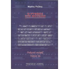 Μιχάλης Ροζάκης – Ο Ρυθμός στη μουσική / Τεύχος 2ο