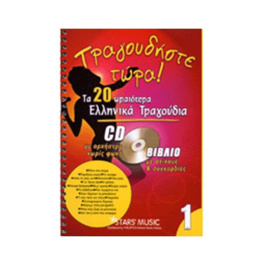 CD Karaoke Τραγουδήστε τώρα Vol.1