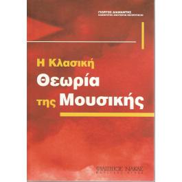Βιβλία Θεωρίας