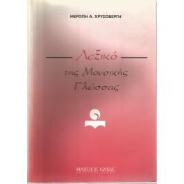 Μερόπη Χρυσοβέργη – Λεξικό της μουσικής γλώσσας