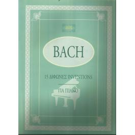 Bach 15 Διφωνες inventions για πιάνο