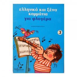 Ελληνικά και ξένα κομμάτια για φλογέρα 3 διασκευή Νεοφύτου Ρούσου