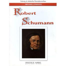Μεγάλοι Συνθέτες – Robert Schumann
