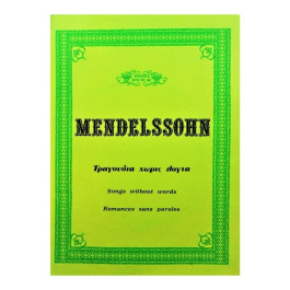 Mendelssohn Τραγούδια χωρίς λόγια