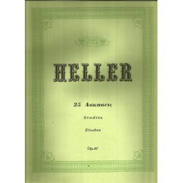 Heller – 25 Ασκήσεις op.47