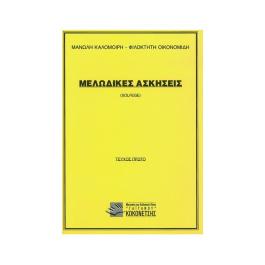 Καλομοίρης & Οικονομίδης – Μελωδικές Ασκήσεις Τεύχος Πρώτο Βιβλίο Solfege