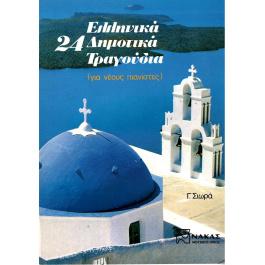 Σιώρας Γιώργος-24 Ελληνικά Δημοτικά Τραγούδια