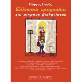 Σιωράς Γιώργος-Ελληνικά τραγούδια για μικρούς βιολονίστες