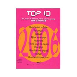 Top 10 2006 – Οι Δέκα Μεγάλες Επιτυχίες της Χρονιάς Οι μεγαλύτερες Ποπ επιτυχίες της χρονιά