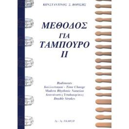Βορίσης Σ.Κωνσταντίνος-Μέθοδος για ταμπούρο ΙΙ