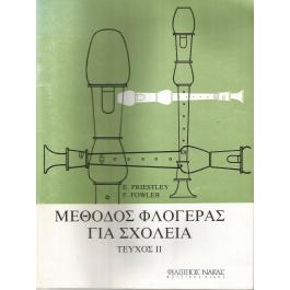 Priestley E.-Fowler F.-Μέθοδος φλογέρας για σχολεία-Τεύχος δεύτερο